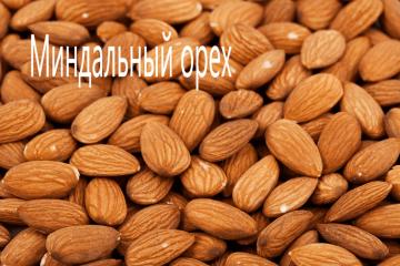 Миндальный орех Десертный